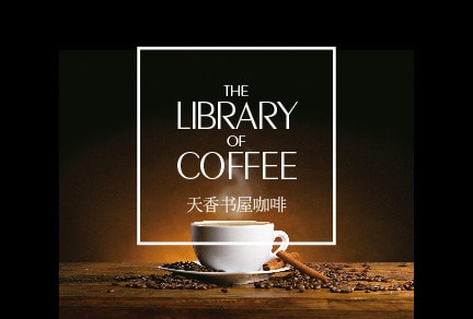 THE LIBRARY OF COFFEE