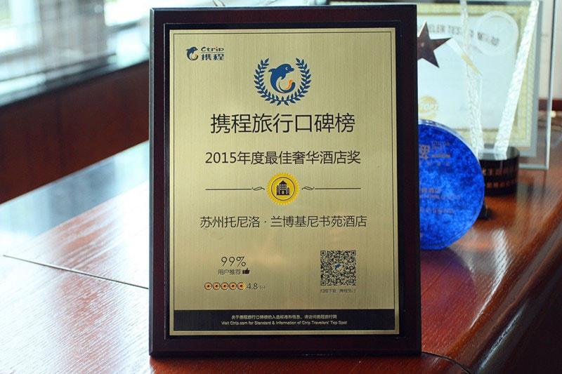 Tonino Lamborghini Hotel Suzhou Awarded 2015 Best Luxury Hotel Award by Ctrip