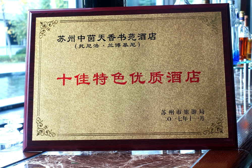Tonino Lamborghini Hotel Suzhou Awarded Top 10 Best Quality Hotels and Best Boutique Hotel in Suzhou Awards